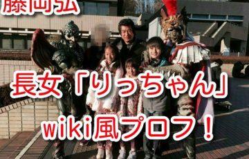藤岡弘 18歳 長女 りっちゃん wiki プロフ 名前 顔画像 高校どこ  深イイ