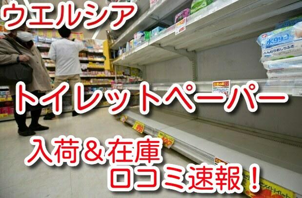 ウエルシア トイレットペーパー 入荷 在庫 口コミ 速報 いつまで 品薄 売り切れ 続く