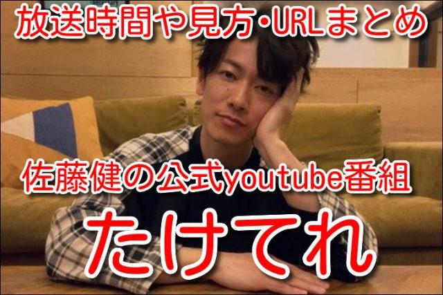 佐藤健 youtube たけてれ 公式 チャンネル URL 時間 見方