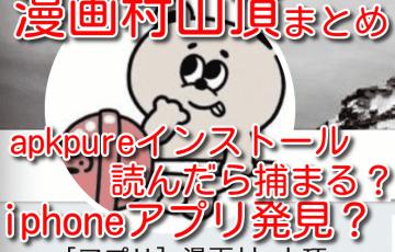 漫画村山頂 iphoneアプリ 発見 apkpure インストール 読んだら 捕まる