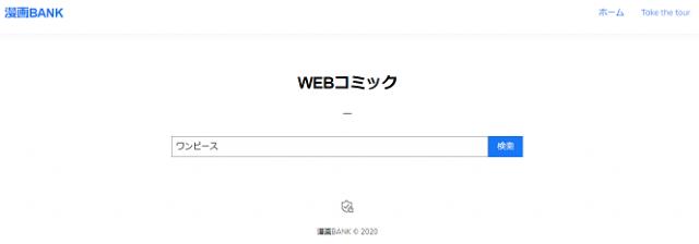 ONE PIECE 漫画 最新話 無料 違法サイト