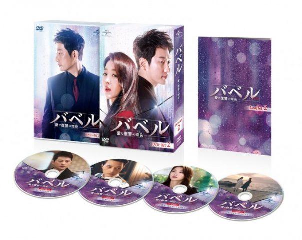 パクシフ バベル DVD ラベル BOX 発売日 いつ 予約特典