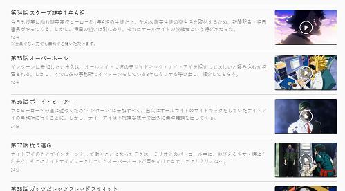ヒロアカ 漫画 全巻 無料 違法サイト