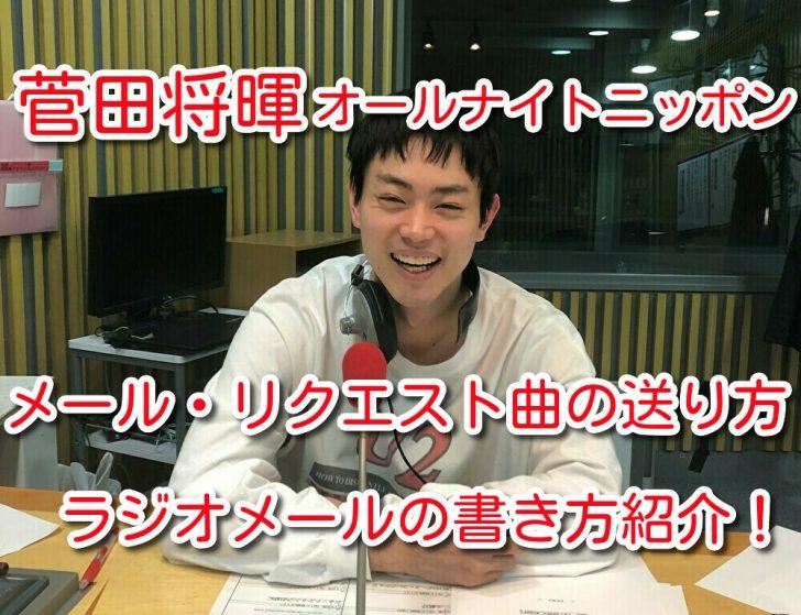 菅田将暉 オールナイトニッポン メール リクエスト曲 ラジオ 書き方