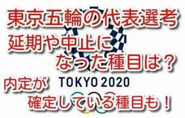 東京五輪 代表選考 延期 中止 種目 内定 確定
