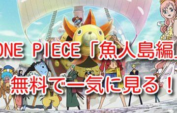 ONE PIECE 魚人島編 フル 動画 無料 一気 視聴 サイト