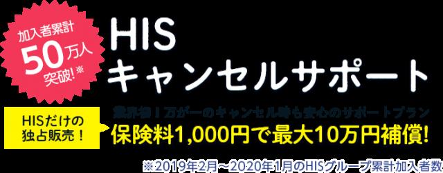 韓国旅行 コロナウイルス 大丈夫か HIS キャンセル 使い方 日本人 入国制限 危険 場所