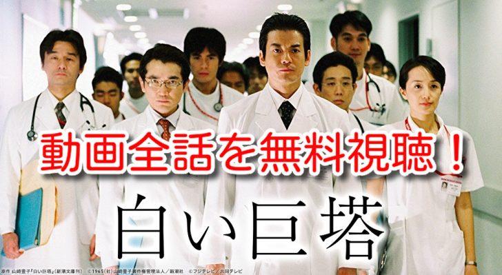 白い巨塔 動画 全話 無料視聴 見逃し配信 pandora デイリー 唐沢寿明 主演ドラマ