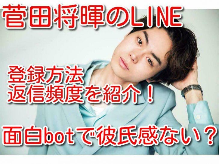 菅田将暉 ライン 登録方法 仕組み 返信 頻度 トーク内容 bot 彼氏感