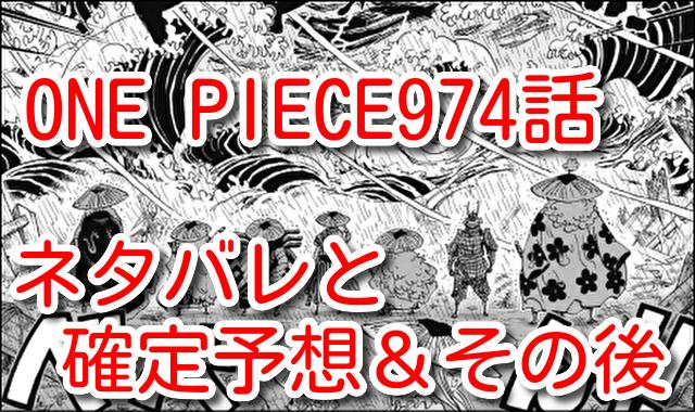 ONE PIECE 974話 ネタバレ 最新