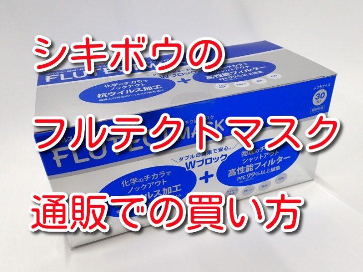 シキボウ フルテクト マスク 通販 在庫 オンライン販売 値段 買い方