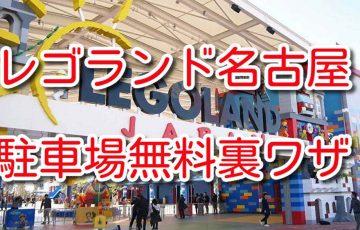 :レゴランド 名古屋 駐車場 裏ワザ 料金 無料 場所 どこ 周辺 地図 行き方