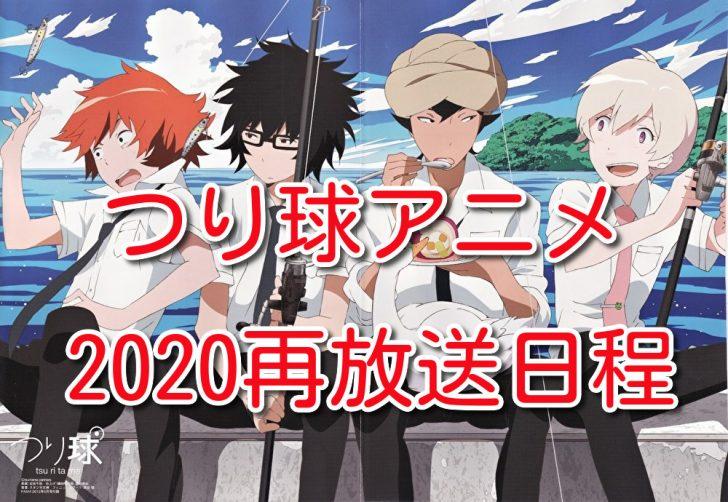 つり球 アニメ 再放送 2020 予定 いつ テレビ 地上波 BS CS 放送時間 曜日