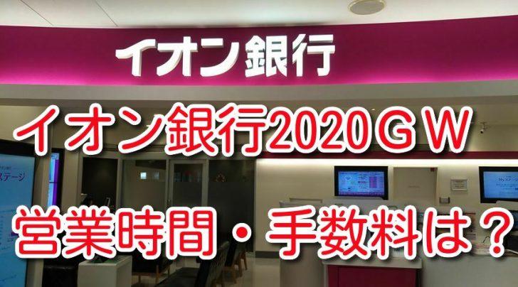 イオン銀行 ゴールデンウイーク 2020 窓口 ATM 営業時間は 振込 両替 手数料