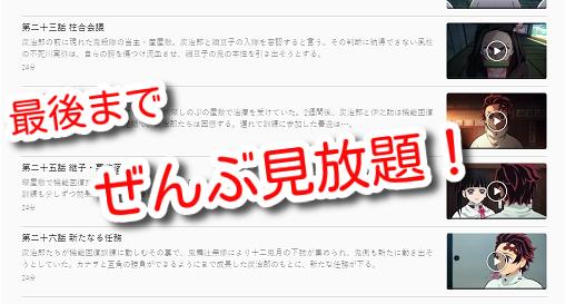 鬼滅の刃 アニメ 再放送 2020 予定いつ テレビ 地上波 BS CS 放送時間 曜日 2020