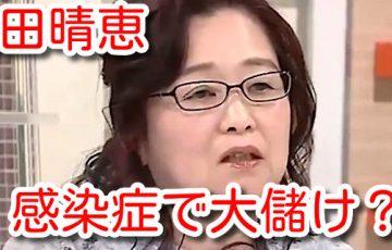 岡田晴恵 医師免許 薬剤師 感染症 大儲け ダメ 教授