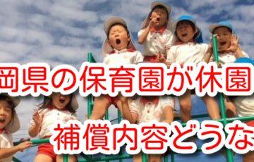 福岡県 緊急事態宣言 対象地域 保育園どうなる?期間 休園 補償 内容