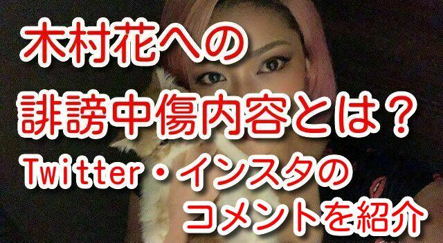 木村花 誹謗中傷 した人 Twitter 内容 インスタ 批判 コメント