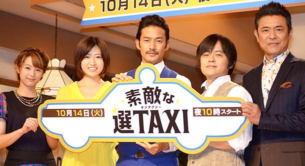 素敵な選TAXI 再放送