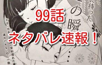アシガール 99話 ネタバレ 最新