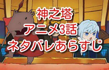 神之塔 アニメ 3話 あらすじ ネタバレ
