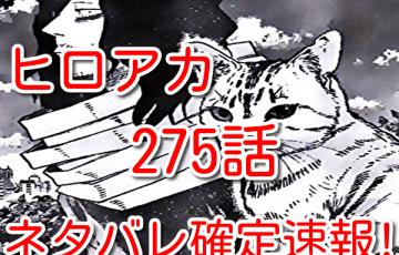 ヒロアカ275話ネタバレ最新確定速報!ついに救世主現る!
