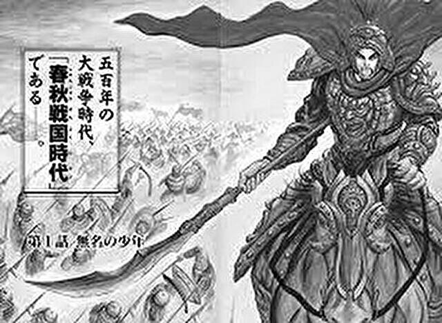 キングダムの信は実在した李信将軍がモデル?歴史上は最後どうなる?