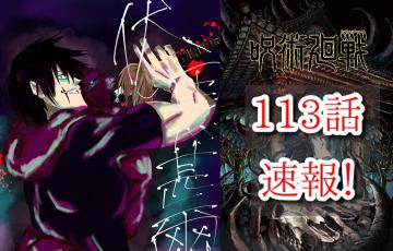 呪術廻戦 113話 ネタバレ