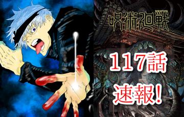 呪術廻戦 117話 ネタバレ 最新話 確定 考察 巨大 影の正体 伏黒 式神