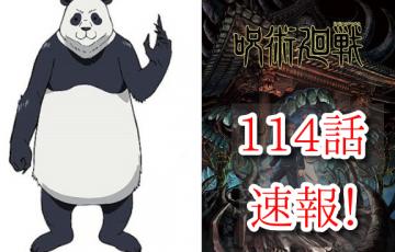 呪術廻戦 114話 ネタバレ