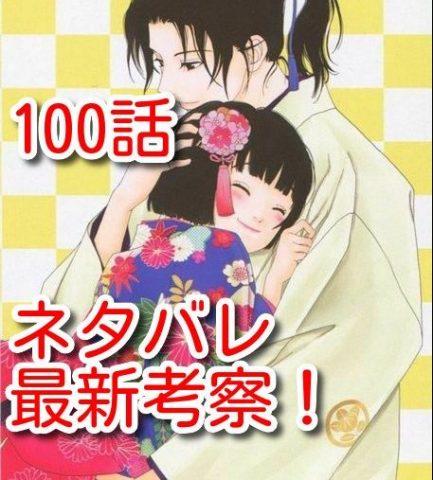 アシガール ネタバレ 100話 最新 考察