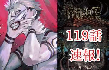 呪術廻戦 119話 ネタバレ 最新話 確定 速報 宿儺 vs 魔虚羅 伏魔御廚子 ついに 決着