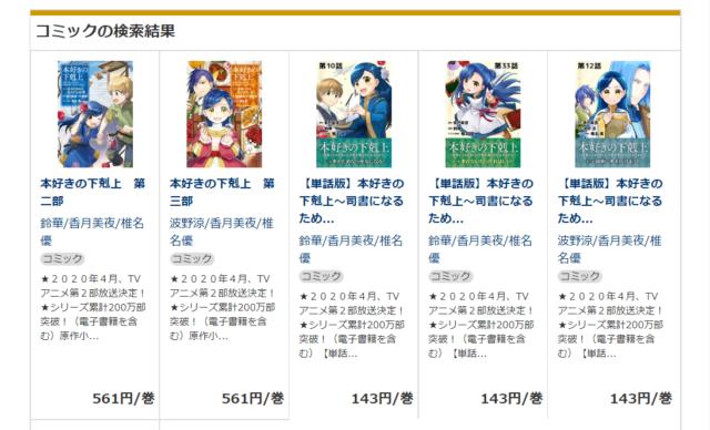 本好きの下剋上 漫画全巻 無料 一気 1話