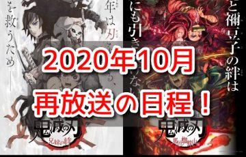 鬼滅の刃 再放送 日程 2020年 テレビ 地上波 BS CS 予定