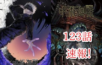 呪術廻戦 123話 ネタバレ 最新話 確定 考察 釘崎 vs 真人 助っ人 参上