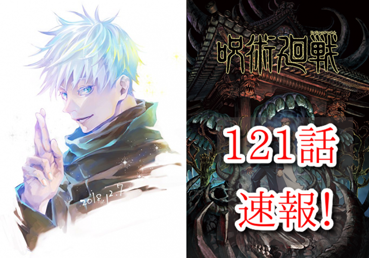 呪術廻戦 121話 ネタバレ 最新話 確定 速報 絶望 虎杖 vs 最悪 呪霊 真人
