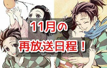 鬼滅の刃 アニメ 再放送日 2020年 予定 いつ テレビ地上波 BS CS 放送時間 曜日