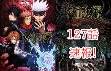 呪術廻戦 127話 ネタバレ 最新話 確定 速報 東堂 激励 虎杖 復活