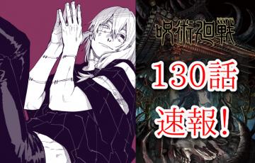 呪術廻戦 130話 ネタバレ 最新話 確定 考察 感想