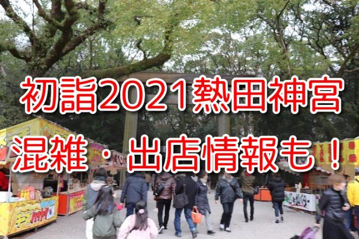 熱田神宮 初詣 2021 混雑 時間帯は 電車 車 行き方 駐車場 屋台 出店 いつまで