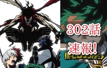 ヒロアカ ネタバレ 302話 最新話 考察 確定