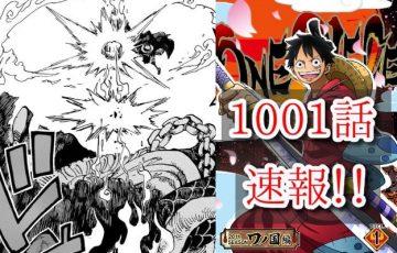 ワンピース 1001話 ヤマト ルフィ カイドウ ビックマム 最新話 確定 ネタバレ 速報 感想