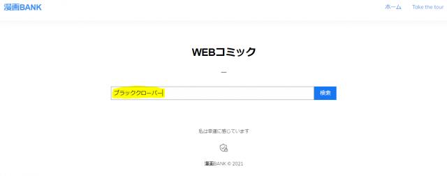 ブラクロ 漫画 全巻無料 読める 違法 海賊版サイト