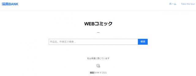 五等分の花嫁 漫画 全巻無料 違法サイト 読める