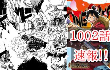 ワンピース ネタバレ 最新話 確定 1002話