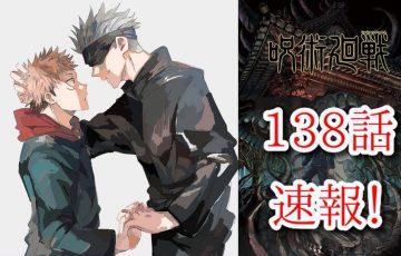 呪術廻戦 138話 ネタバレ 最新 考察 確定