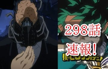 ヒロアカ ネタバレ 298話 最新話 考察 確定