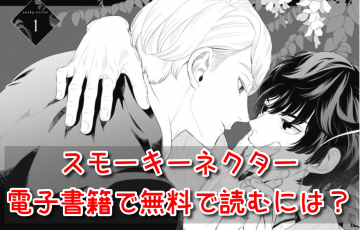 スモーキーネクター 全巻無料 電子書籍 漫画 RAW 読む