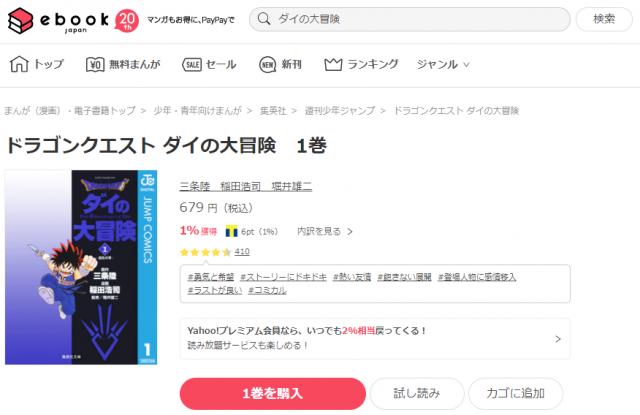 ダイの大冒険 漫画 全巻無料 ダウンロード 読み放題 違法サイト