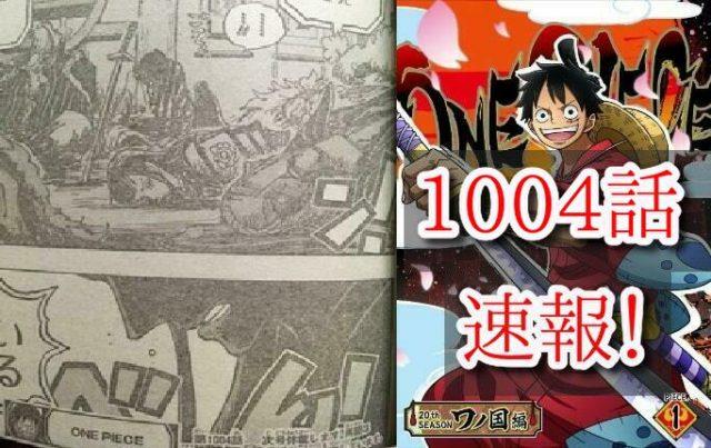 ワンピース 1004話 ネタバレ 画バレ
